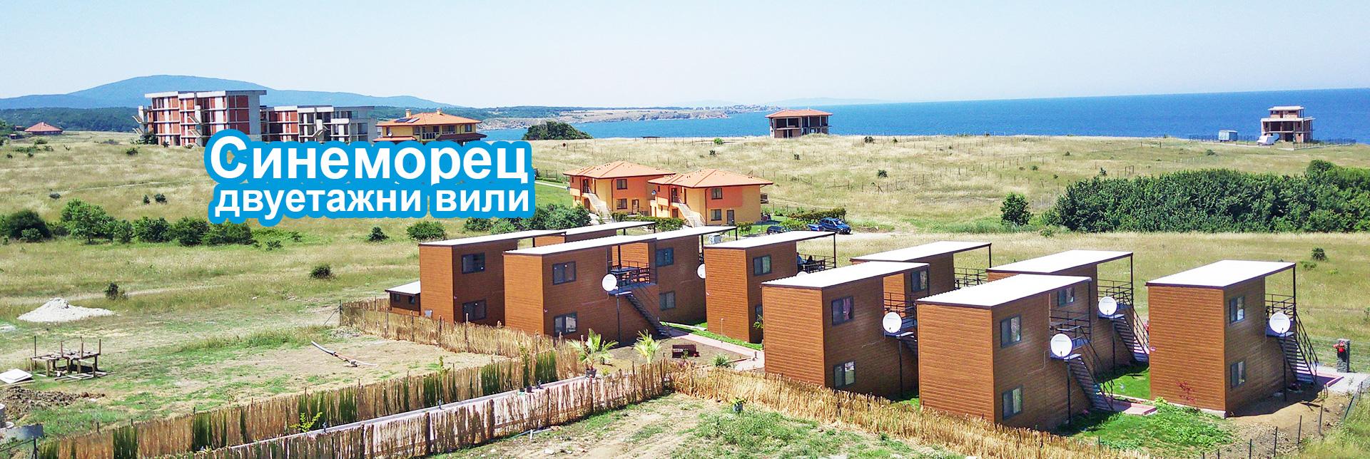 Синеморец - мобилни къщи поляните
